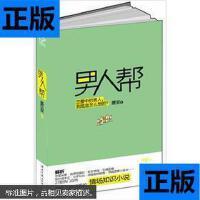 【二手旧书9成新】男人帮 无翻阅现货 /唐浚 著 湖南文艺出版?