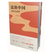 法治中国――中国法治进程