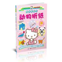 封面有磨痕-跟凯蒂猫学动物折纸 (日)水野政雄 9787503033933 测绘出版社
