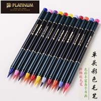 Platinum/白金 CF-88(15蓝黑) 彩色软头笔/共30色 书法软笔中小楷秀丽笔大中小学生练字绘画涂鸦水彩笔