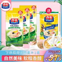 西麦 有机纯燕麦片770g*3袋装即食免煮绿色健康谷物麦片早餐冲饮