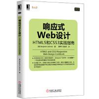 【二手书8成新】Web开发技术丛书 响应式Web设计:HTML5和CSS3实践指南 [美] Benjamin LaGr