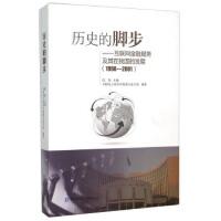 【二手书8成新】历史的脚步--互联网金融服务及其在我国的发展(1998-2001(精 陈静,中国电子商务年鉴银行业专家
