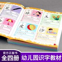 学前1280字4册 学龄前儿童认字书 幼小衔接教材 大班升一年级 幼儿园用书中班 小班 宝宝早教全套书籍3-6-7岁有