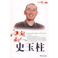 【二手书8成新】江湖商人史玉柱--创新年代 刘艳静 现代出版社有限公司
