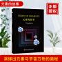 黑龙江科技:元素的故事