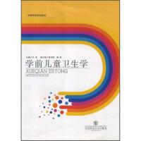 [二手旧书九成新] 学前儿童卫生学/学前教育精品教材 王萍 9787560284750