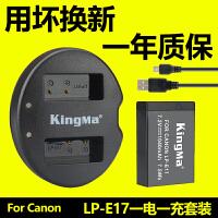 LP-E17电池for佳能750D 760D 800D 77D 200D相机M3 M5 M6微单佳能
