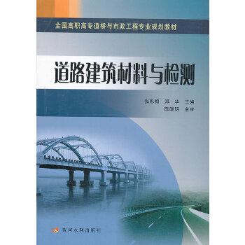 道路建筑材料与检测(全国高职高专道桥与市政工程专业规划教材)