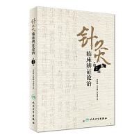 针灸临床辨证论治(第2版)