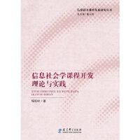 信息技术课程发展研究丛书:信息技术课程价值论 刘向永 9787504182784 教育科学出版社