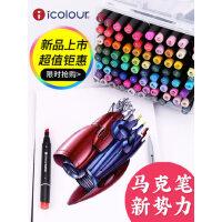 爱卡乐马克笔套装touch正品学生动漫专用美术绘画手绘设计彩笔油性双头马克笔30/40/60/80/168色全套