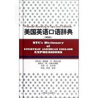 美国英语口语词典(精装版) [美]理查德.艾.斯皮尔斯 英语考试 英语口语学习 英语字典/工具书 图书籍 上海译文出版