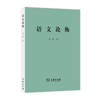 语文论衡 李荣 商务印书馆 繁体字本