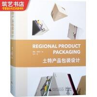 土特产品包装设计 设计思路与案例解析 葡萄酒茶叶咖啡大米烘焙食品橄榄油干果 包装形象 平面设计书籍