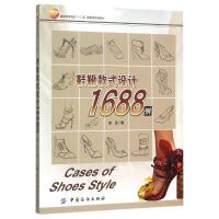 正版 鞋靴款式设计1688例 制鞋工业专业书籍 鞋子高跟鞋女鞋女式男式童鞋男鞋 皮鞋靴子 服装教程 做鞋的书 制作鞋赠