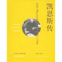 【二手旧书9成新】凯恩斯传(1883-1946) [英] 斯基德尔斯基,相蓝欣,储英生活・读书・新知三联书店 9787