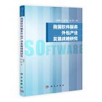 我国软件服务外包产业发展战略研究
