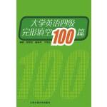 大学英语四级完形填空100篇(【按需印刷】)
