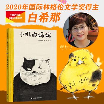 小叽的妈妈 不是每个家庭都是完美的。《云朵面包》作者白希那全手绘创作的哲理图画书,通过猫和小鸡这两个难以接近的存在,思考了什么是家庭。适读年龄:3-8岁