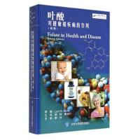 叶酸对健康和疾病的作用(第2版)(W)