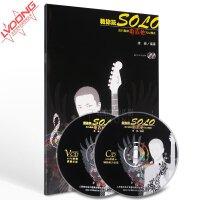 教你玩SOLO流行歌曲电吉他 SOLO精选 附VCD视频教学 李峰编著 初学者入门电吉他solo练习教材书籍 电吉他s