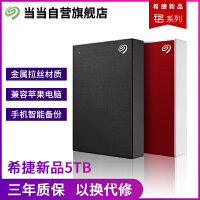 希捷(Seagate)新睿品 铭系列 5TB USB3.0 移动硬盘 Backup Plus 铭 2.5英寸 时尚金属