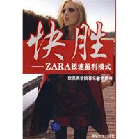 【二手书8成新】快胜:ZARA极速盈利模式 葛星 等 清华大学出版社