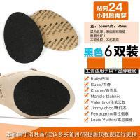 3m鞋底贴鞋底防滑耐磨贴高跟鞋底防磨保护贴膜前掌防滑贴消音