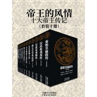 古代帝王传记丛书(套装十册)