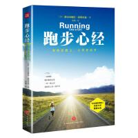 """跑步心经――身体在路上,心灵在远方(""""女生路跑领潮人""""沉淀六年分享独家跑步心法。你不需要为了跑步改变任何事,但跑步改变"""