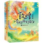 敦煌奇幻旅行记 (套装全3册)