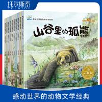 正版彩绘西顿动物记科普绘本全套10册2-3-4-5-6岁儿童绘本图书动物世界百科全书 幼儿园图画书 亲子读物经典睡前故