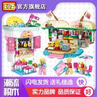 LOZ小颗粒积木儿童益智玩具游乐场系列饮品店1730拼装积木礼品 周岁生日圣诞节新年六一儿童节礼物