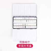 固体空盒 /24/48格分装格子 收纳盒白夜卢卡斯空铁盒水彩颜料12 单盒