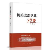 【人民出版社】机关支部党建36问