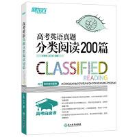 【新东方直营】2019高考英语真题分类阅读200篇 高中英语阅读 高考阅读 真题分类阅读 阅读200篇 高考英语辅导