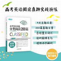 【新东方直营】2022高考英语真题分类阅读200篇 高中英语阅读 高考阅读 真题分类阅读 阅读200篇 高考英语辅导 朱