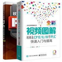 欧姆龙CP1E/1L/1H型PLC快速入门与提高+欧姆龙CP1H系列PLC完全自学手册 全2册 plc编程入门书籍 欧