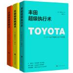 丰田高效执行术系列:超级执行术+超级改善术+超级精进术(套装,共3册,丰田管理必读经典)