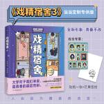 戏精宿舍3(随书附赠当当专享精美贴纸+芒果签绘!)