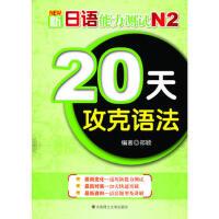 (新日语能力测试N2)20天攻克语法