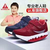 足力健老人鞋女正品张凯丽妈妈鞋中老年摇摇鞋日常运动健走健步鞋