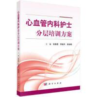 【二手书8成新】心血管内科护士分层培训方案 张智霞,贾爱芹,郭淑明 科学出版社