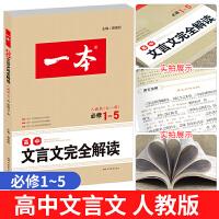 2018版一本 高中文言文完全解读 全一册 必修1~5 人教版 必修一至五通用RJ版 高中语文文言文全解全析训练
