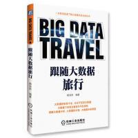 【二手书8成新】跟随大数据旅行 杨池然 机械工业出版社