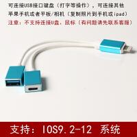 苹果otg转接头 iphone7/8连接usb数据线苹果6s转换器 平板ipad连单反相机雅马哈罗 其他