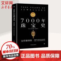 7000年珠��史 [英]休・泰特�著 著 朱怡芳 �g