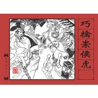 封神演义之八――巧擒崇侯虎(电子书)