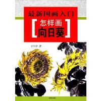最新国画入门・怎样画向日葵